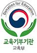 교육부 교육기부 우수기관 선정-한국에니어그램교육연구소