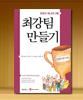 최강팀 만들기 - 팀워크 에니어그램 / 15,000원
