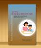 성공적인 자녀양육을 위한 9가지 성격 - 부모를 위한 에니어그램 지침서 / 15,000원