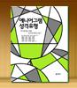 에니어그램 성격유형 - 자기발견을 위한 성격의 역동성 탐구 / 20,000원