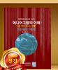 한국형에니어그램 1단계 강사지침서 / 150,000원
