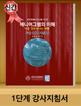 150,000원(한국형에니어그램 심화단계 이상 이수자)