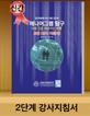 150,000원(한국형에니어그램 5단계 이상 이수자)