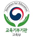 한국에니어그램교육연구소 2018년 교육기부 우수기관 선정-교육부 수여